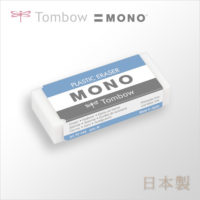 S-MONO-PLASTIC-ERASER.jpg